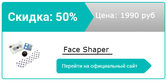 как заказать Face Shaper