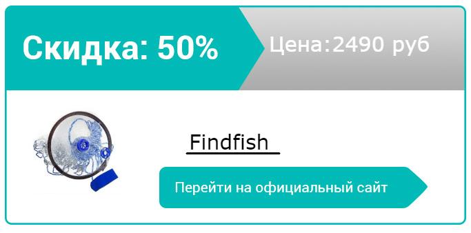 как заказать Findfish