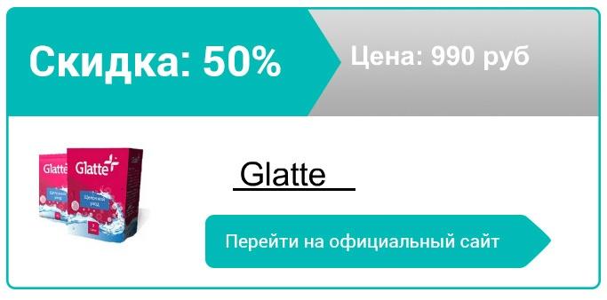 как заказать Glatte