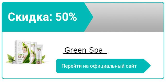 как заказать Green Spa