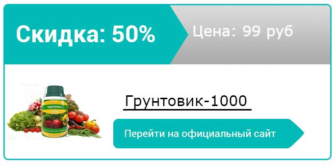 как заказать Грунтовик-1000