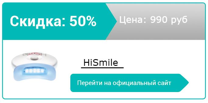 как заказать HiSmile