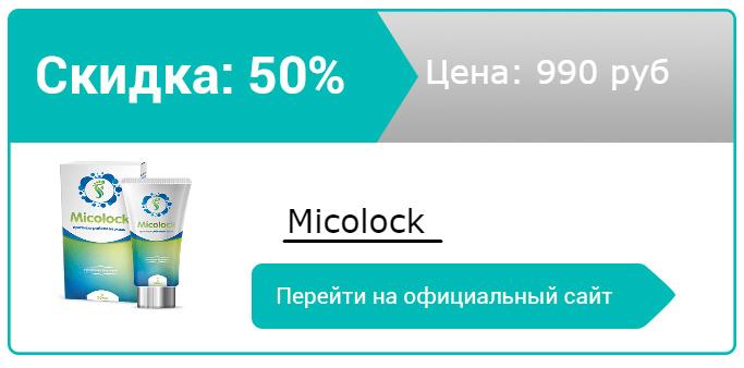 как заказать Micolock