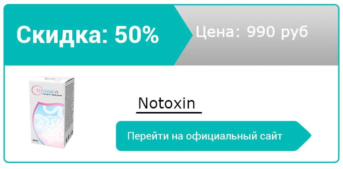 как заказать Notoxin