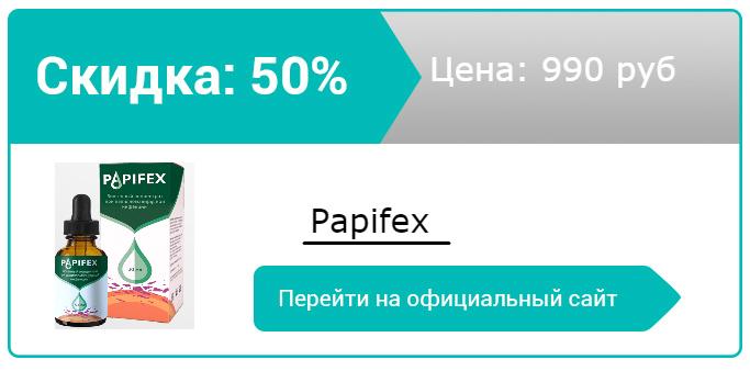 как заказать Papifex