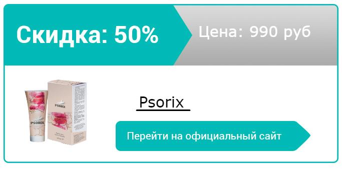 как заказать Psorix
