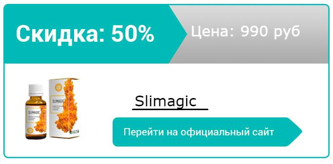 как заказать Slimagic