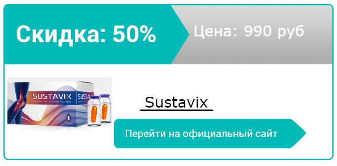 как заказать Sustavix