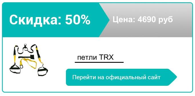 как заказать петли TRX