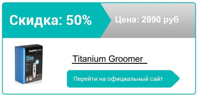 как заказать Titanium Groomer