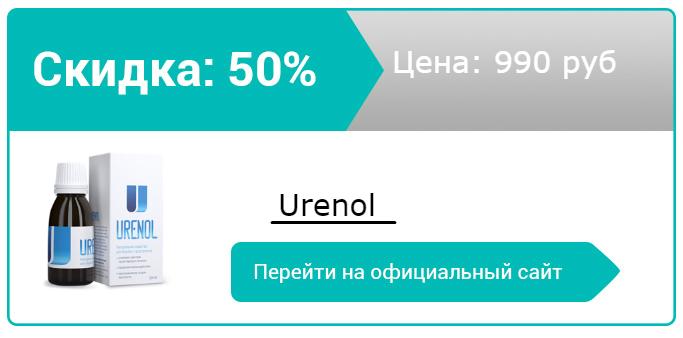 как заказать Urenol