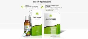 Простодин, препарат для мужчин: как им пользоваться?
