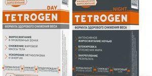 Tetrogen DayandNight для быстрого похудения днём и ночью