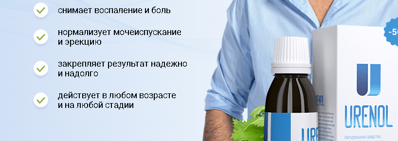 urenol-dostoinstva