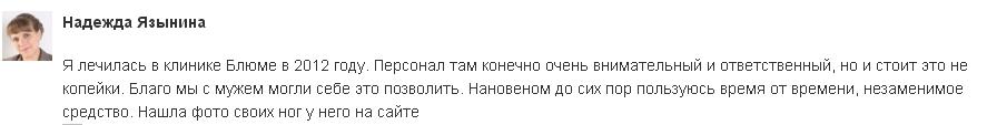 НаноВен отзывы