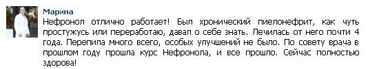 Нефронол отзывы