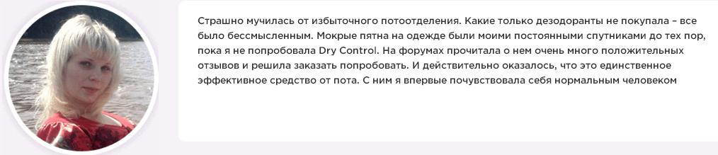 Dry Control реальные отзывы