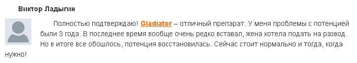 Gladiator реальные отзывы