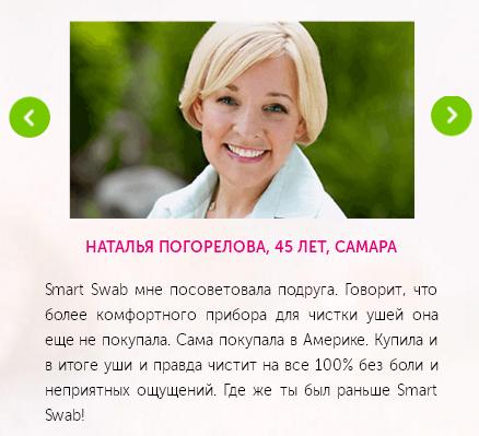 Smart Swab отзывы покупателей