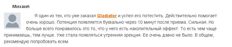 Gladiator отзывы покупателей