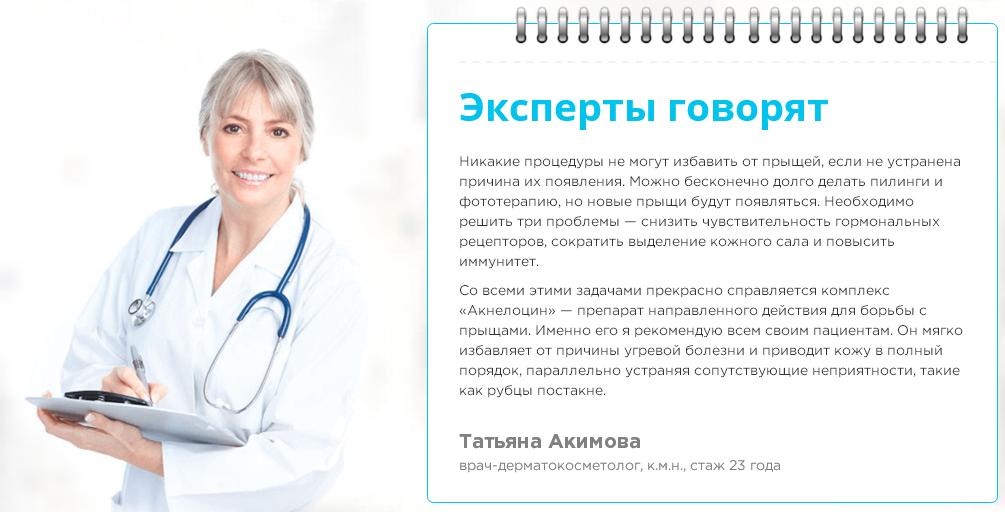 Акнелоцин отзывы специалистов