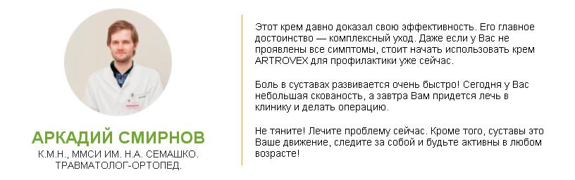 Artrovex отзывы специалистов