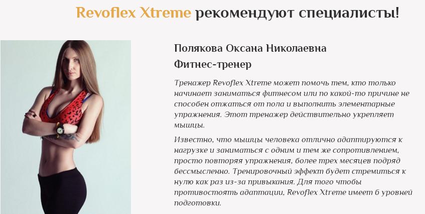 Revoflex Xtreme отзывы специалистов