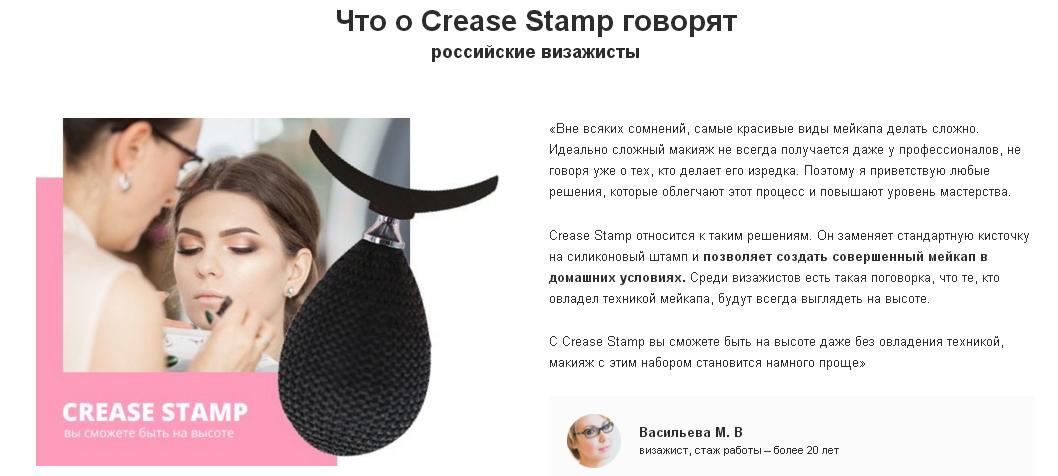 Crease Stamp отзывы специалистов