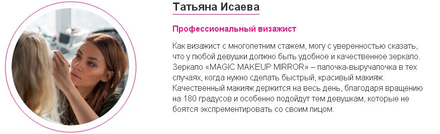 Magic Mirror отзывы специалистов