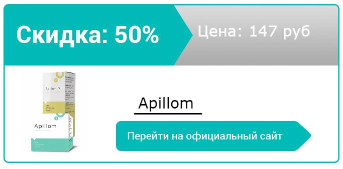 как заказать Apillom
