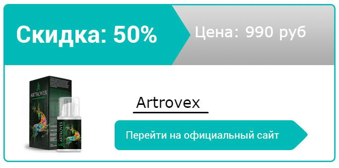 как заказать Artrovex