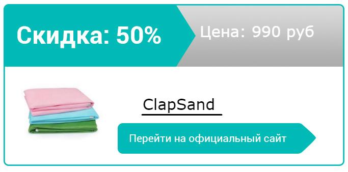 как заказать ClapSand