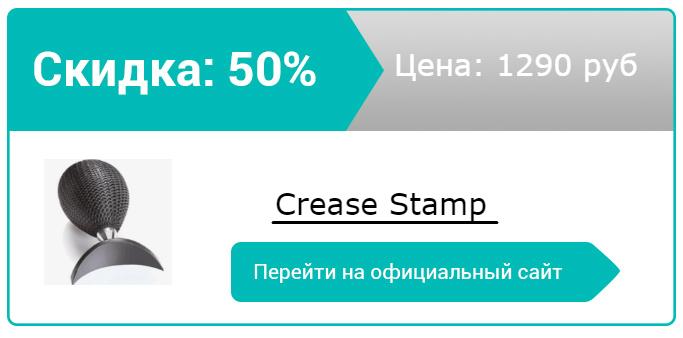 как заказать Crease Stamp