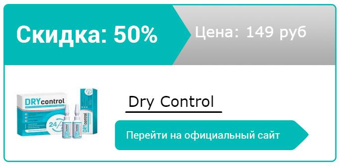 как заказать Dry Control