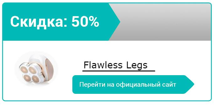 как заказать Flawless Legs