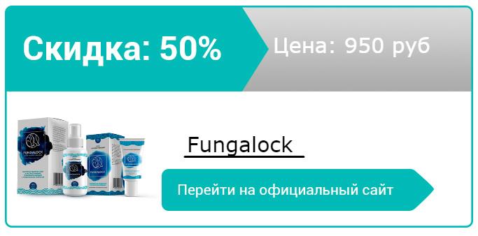 как заказать Fungalock