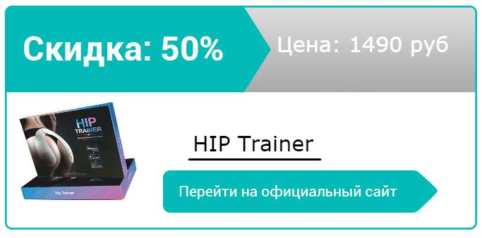 как заказать HIP Trainer