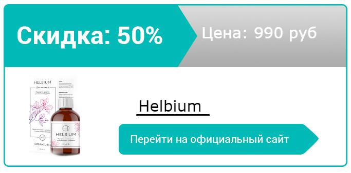 как заказать Helbium