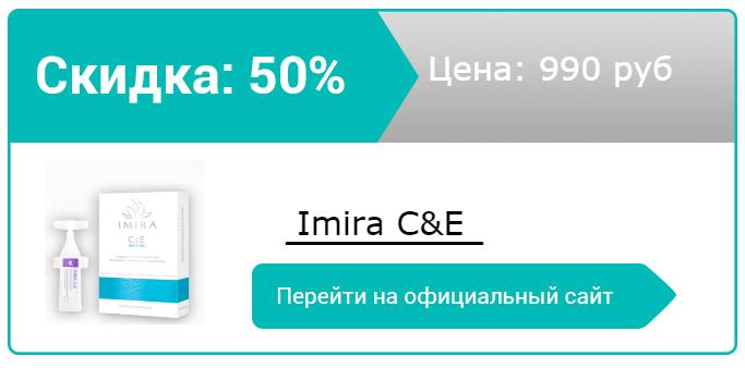 как заказать Imira C&E