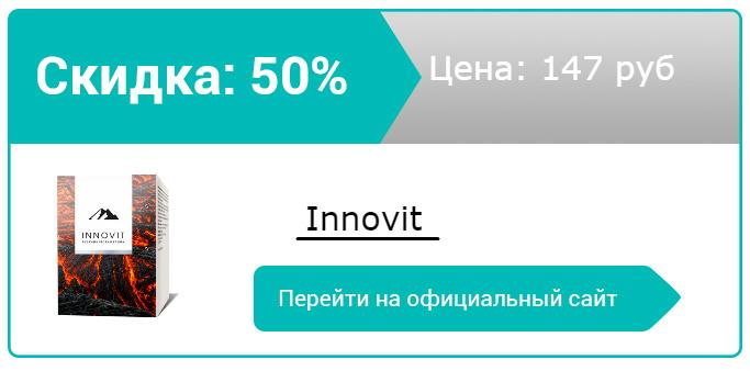 как заказать Innovit