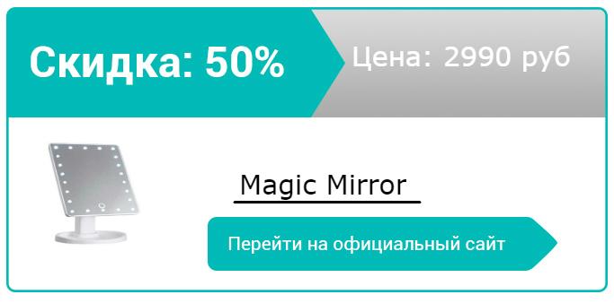 как заказать Magic Mirror