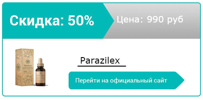 как заказать Parazilex