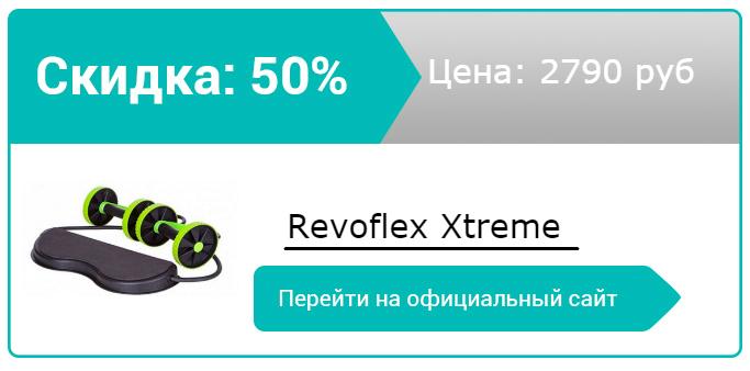 как заказать Revoflex Xtreme