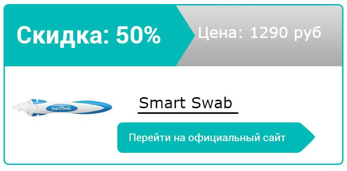 как заказать Smart Swab