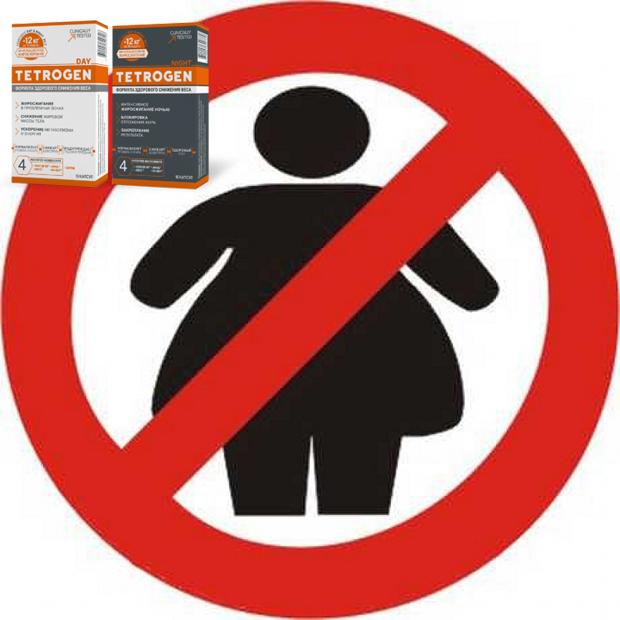 Купить комплекс Тетроген для похудения