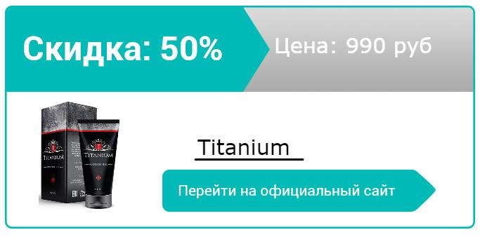 как заказать Titanium