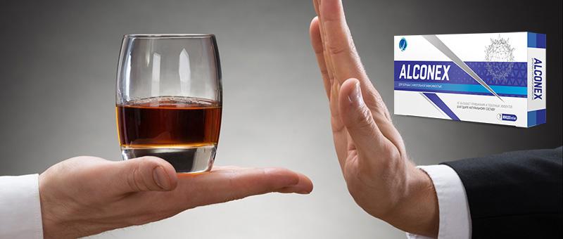 Alconex от алкоголизма результаты