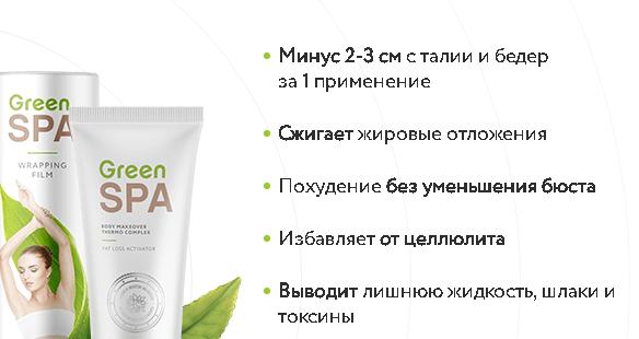 green-spa-dostoinstva