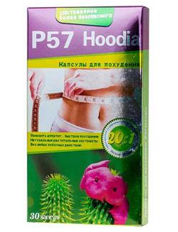 P57 Hoodia контролирует потребляемые калории для вашего похудения