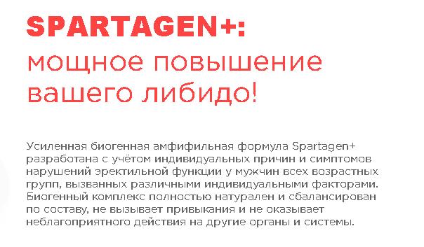 spartagen-plus-dostoinstva